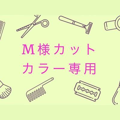 M様カットカラートリートメント専用チケット