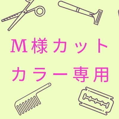 M様専用カットカラー