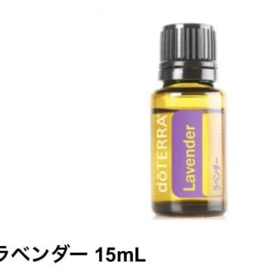 dōTERRA[ドテラ] ラベンダー [15 ml]