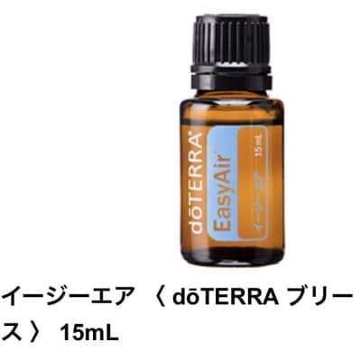 【呼吸器用ブレンド】イージーエア 〈 dōTERRA ブリース 〉 15mL