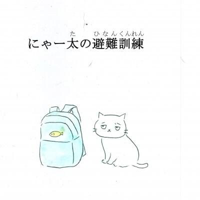絵本【にゃーたの避難訓練】犬猫支援