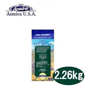 ライフスタイルドッグフォーミュラ2.26kg【アズミラ】定期購入