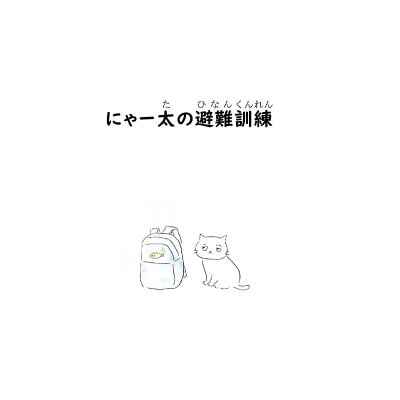 犬猫支援絵本【にゃー太の避難訓練】