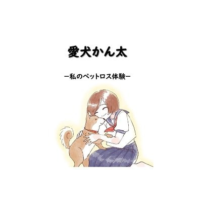 犬猫支援絵本【愛犬かん太 -私のペットロス体験記- 】