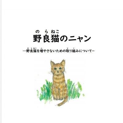 犬猫支援絵本【野良猫のニャン】