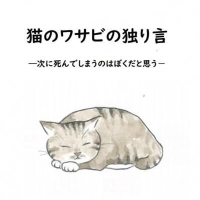 犬猫支援絵本【猫のワサビの独り言】