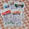 K9フィースト・フリーズドライ(15g)