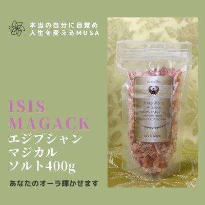 ISIS MAGICK エジプシャンマジカルソルトー本当の自分に目覚め人生を変えるMUSA