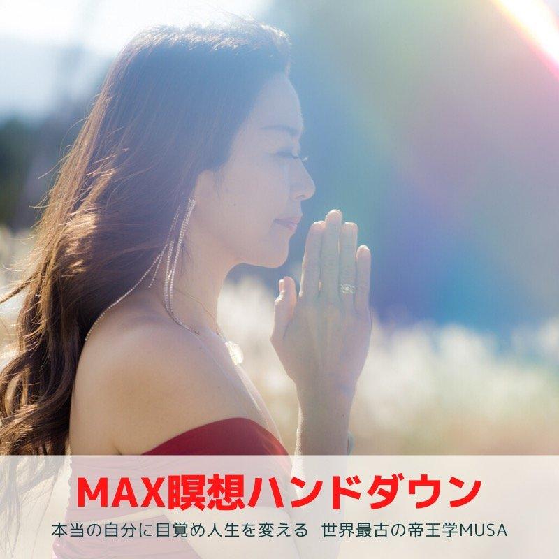 MAX瞑想ハンドダウン/本当の自分に目覚め人生を変える世界最古の帝王学MUSA(ムーサ)のイメージその1