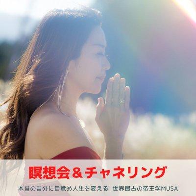 瞑想会&チャネリング/本当の自分に目覚め人生を変える世界最古の帝王学MUSA(ムーサ)