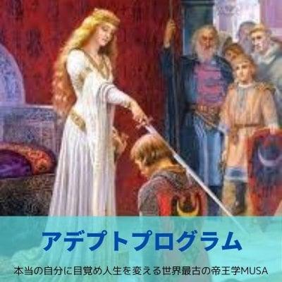 アデプトプログラム / 本当の自分に目覚め人生を変える世界最古の帝王学MUSA(ムーサ)