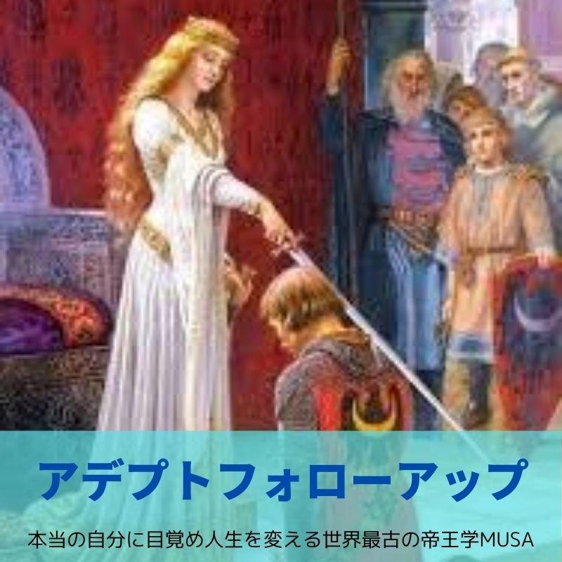 アデプトフォローアップ/本当の自分に目覚め人生を変える 世界最古の帝王学MUSA(ムーサ)のイメージその1