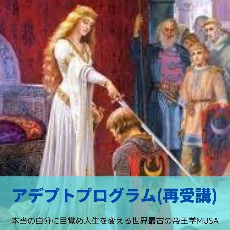 アデプトプログラム(再受講) / 本当の自分に目覚め人生を変える世界最古の帝王学MUSA(ムーサ)のイメージその1