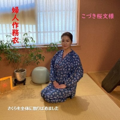 くつろぎの作務衣/婦人こづき桜文様