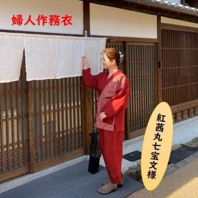 くつろぎの作務衣/婦人紅茜丸七宝文様
