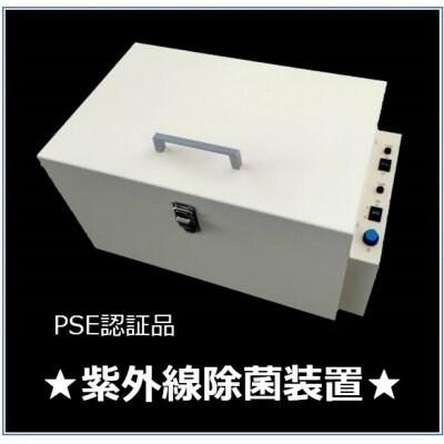 紫外線除菌装置/数秒でウイルス・菌を除菌