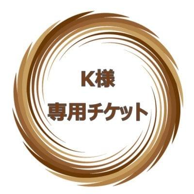 K様専用チケット