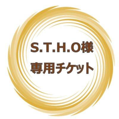 S.T.H.O様専用チケット
