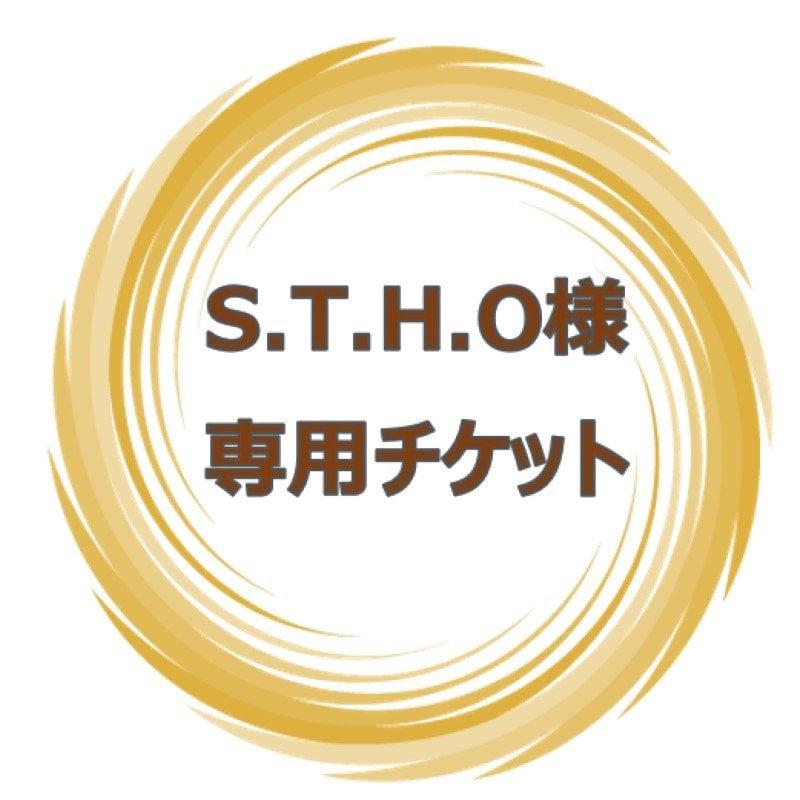 S.T.H.O様専用チケットのイメージその1