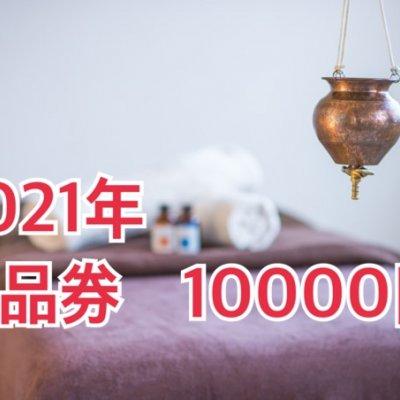 2021年 新春「福袋」商品券10000円 11000円分使えて1000円お得