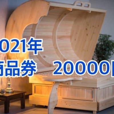 2021年 新春「福袋」商品券20000円 23000円分使え3000円お得