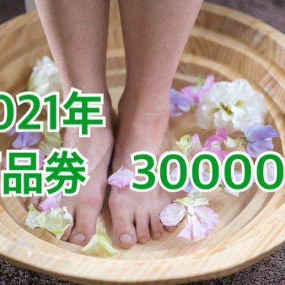 2021年 新春「福袋」商品券30000円 5000円分使えます