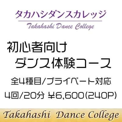 【現地払い専用】初心者向け『ダンス体験コース』