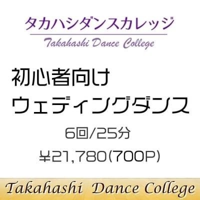 【現地支払い専用】 『ウェディングダンス』レッスンチケット
