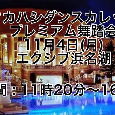 現地支払い専用「限定100名」タカハシダンスカレッジプレミアム舞踏会〜エクシブ浜名湖