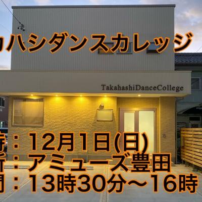 現地支払い専用「限定100名」タカハシダンスカレッジミニパーティー〜アミューズ豊田
