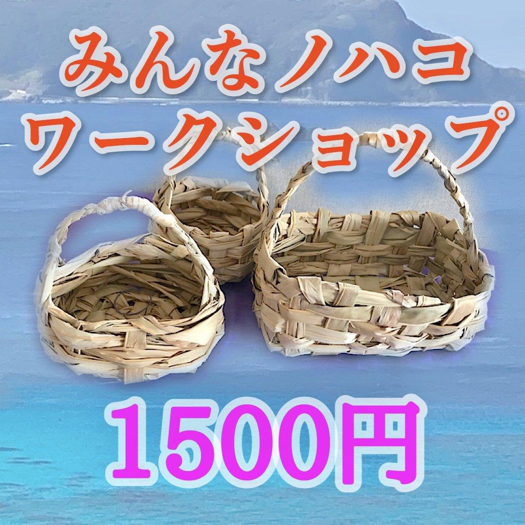 みんなノハコ1500円分ワークショップウェブチケット▲現地払い専用▲のイメージその1