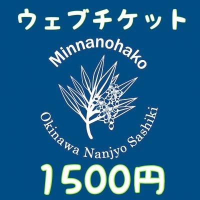 みんなノハコ1500円分ウェブチケット▲現地払い専用▲