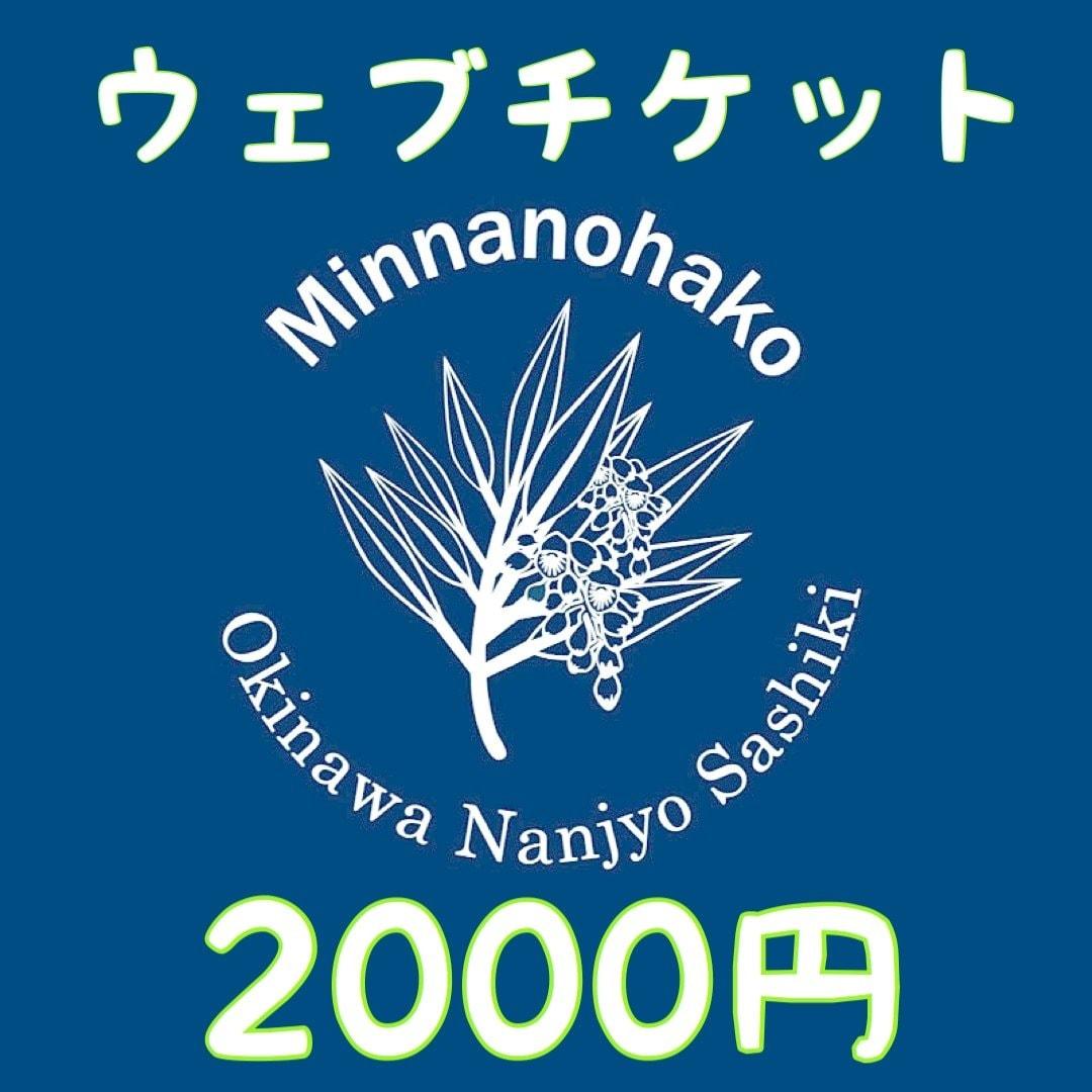 みんなノハコ2000円分ウェブチケット▲現地払い専用▲のイメージその1