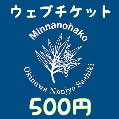 みんなノハコ500円分ウェブチケット▲現地払い専用▲