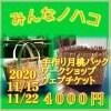 みんなノハコ(手作り月桃バックワークショップ)4000円ウェブチケット▲現地払い専用▲ 11月15日・11月22日