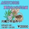 【AZITO302】8月4日(水)夏休み企画として月桃を使用したワークショップ2000円ウェブチケット▲現地払い専用▲