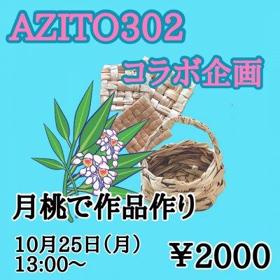 【AZITO302】10月25日(月)コラボ企画として月桃を使用したワークショップ2000円ウェブチケット▲現地払い専用▲