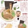 【おすすめセット】2人前づつセット 木津川ねぎ塩ラーメン&熟成醤油ラーメン  合計4人前