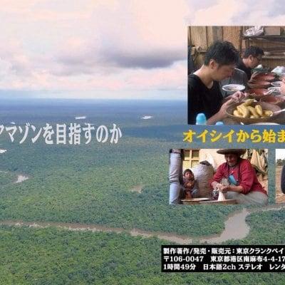 予約受付中:ドキュメンタリーBlu-ray: 【なぜ料理人はアマゾンを目指すのか】