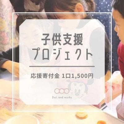 子供支援プロジェクト 応援チケット
