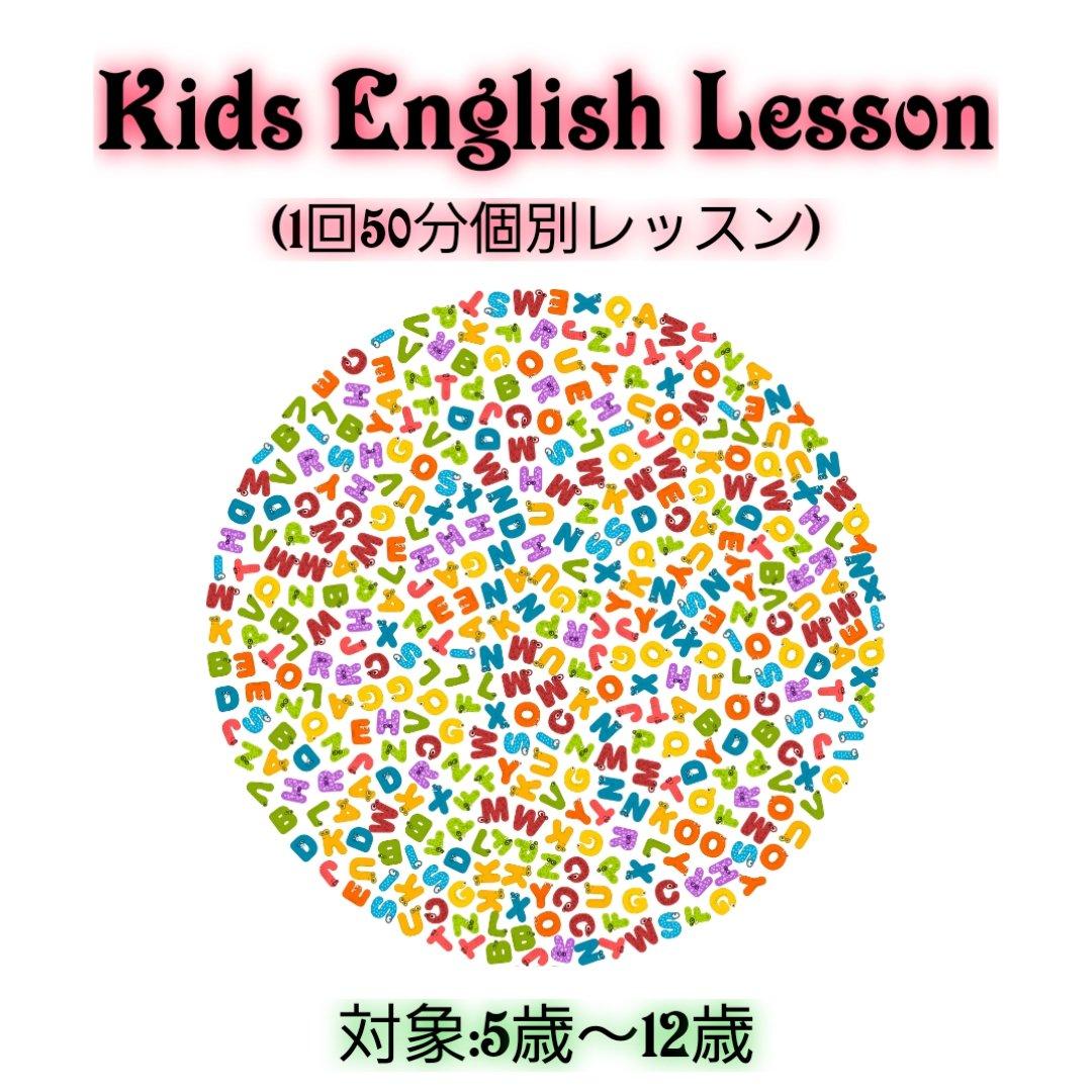 Kids英語・英会話レッスン&もみほぐしのイメージその2
