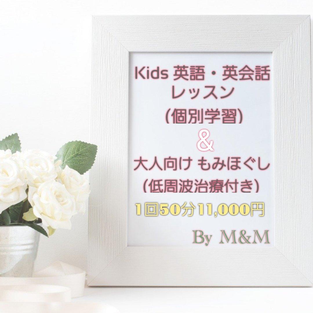 Kids英語・英会話レッスン&もみほぐしのイメージその1