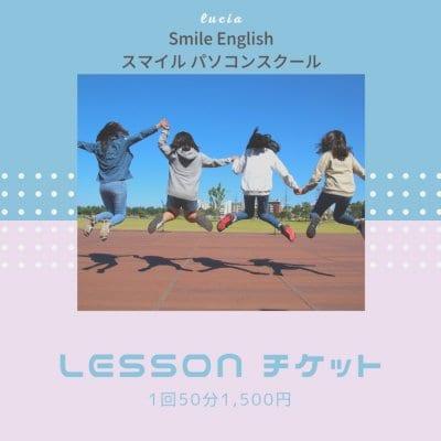 レッスンチケット1回分1,500円 Smile English◇スマイル パソコンスクール