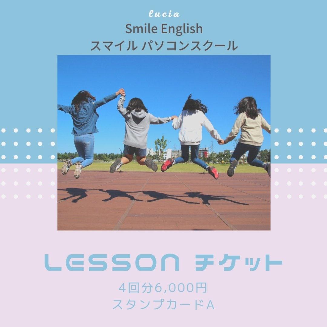 レッスンチケット4回分6,000円 Smile English◇スマイル パソコンスクールのイメージその1