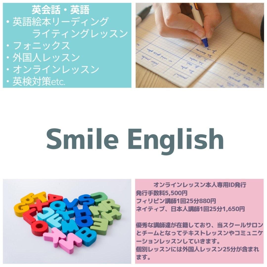 レッスンチケット15回分21,000円 Smile English◇スマイル パソコンスクールのイメージその2