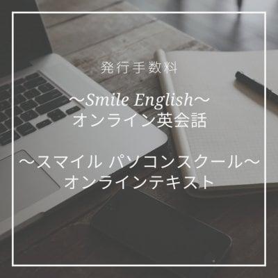 オンライン教材 ご本人専用ID発行手数料 Smile English◇スマイル パソコンスクール