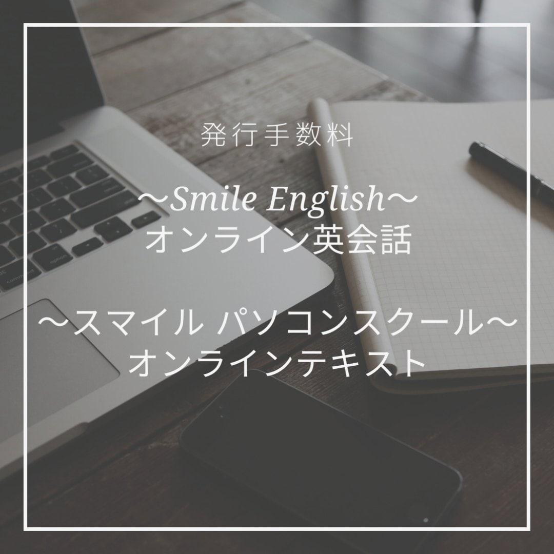 オンライン教材 ご本人専用ID発行手数料 Smile English◇スマイル パソコンスクールのイメージその1
