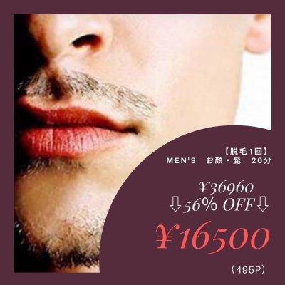 【脱毛1回】men's お顔・髭 20分