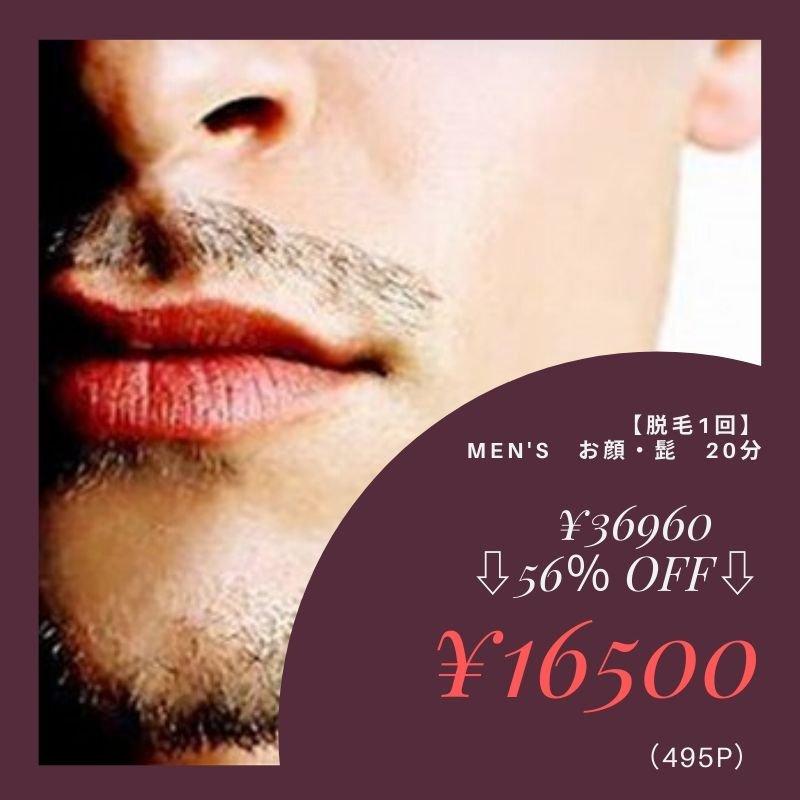 【脱毛1回】men's お顔・髭 20分のイメージその1