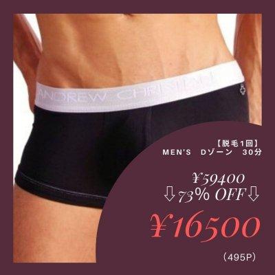 【脱毛1回】men's デリケートゾーン 30分